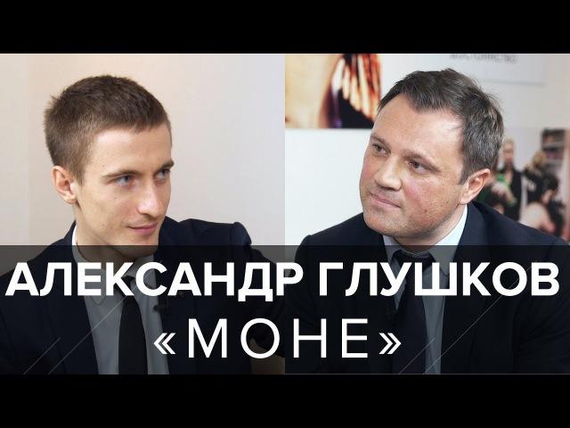 Сеть салонов Моне и Точка красоты Александр Глушков о крупнейшем салонном бизнесе в России