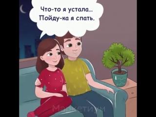 Как папа и мама идут спать