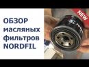 Масляные автомобильные фильтры под торговой маркой NORDFIL. Презентация