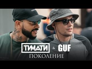 Тимати feat. GUF - Поколение (премьера клипа, 2017)
