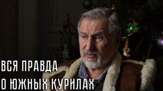 Вся правда о южных Курилах. #АлександрШирокорад #южныеКурилы #Путин #сдачатерриторий