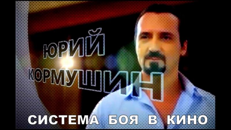 Система боя Юрия Кормушина в кино 1