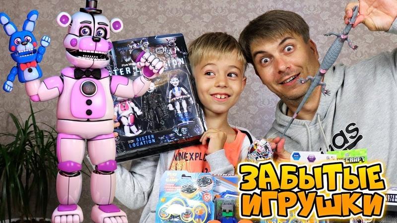 BEYBLADE АНИМАТРОНИКИ из 5 НОЧЕЙ С ФРЕДДИ и другие забытые игрушки