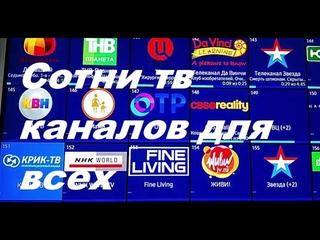 IPTV Сотни тв каналов для всех на любом устройстве
