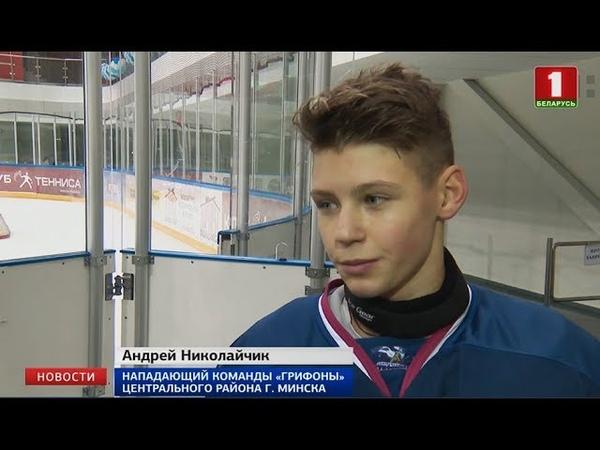 В Чижовка-Арене юные хоккеисты сражаются за путёвку в республиканский финал Золотой шайбы