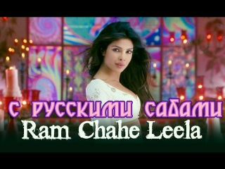 Ram Chahe Leela - Full Song Video - Goliyon Ki Rasleela Ram-leela ft. Priyanka Chopra (рус.суб.)