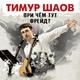Тимур Шаов - Про козлов