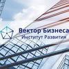 Вектор Бизнеса   Тренинги в Казани