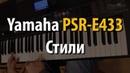 Синтезатор Yamaha PSR E433. Стили, автоаккомпанемент 2/4
