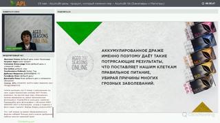 APL GO. Наиля Никулина APL GO ✨ Нина Шашукова  Результаты по применению продукции 3
