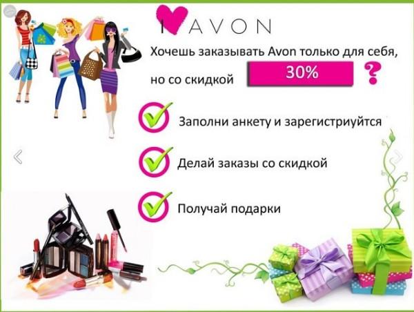 Как стать распространителем эйвон в москве купить ангел косметика