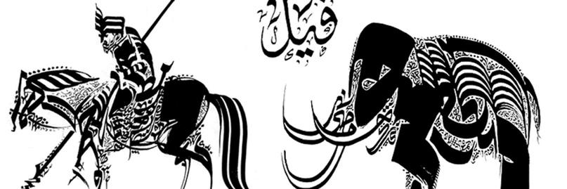 Изображения всадника и слона, сделанные методом каллиграфии.