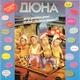 Русские Хиты 80-90-Х - Дюна - Привет с большого бодуна