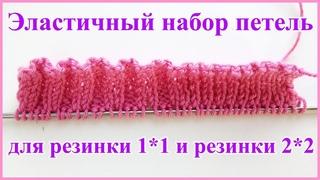 Эластичный и аккуратный набор петель на спицы для резинок 2*2 и 1*1  (не итальянский) set of loops
