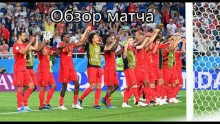Бельгия 3-2 Япония обзор матча
