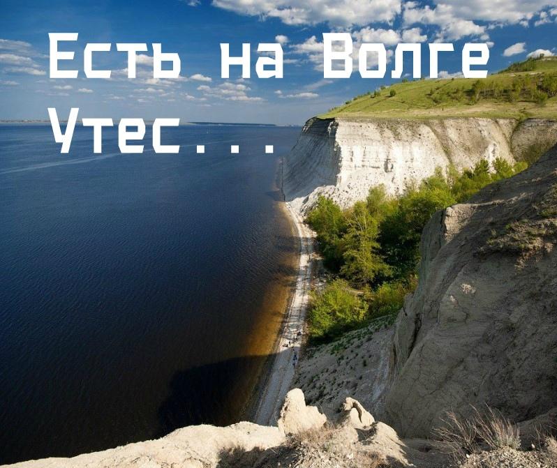 Афиша Саратов Поездка на Утес Степана Разина