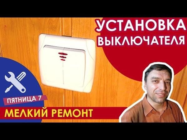✅ УСТАНОВКА ВЫКЛЮЧАТЕЛЯ как установить и подключить выключатель двухклавишный