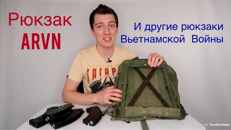 Рюкзак Южного Вьетнама ARVN Rucksack и другие рюкзаки Вьетнамской Войны