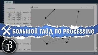 Большой урок по программированию на Processing