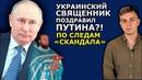 Священник с Волыни поздравил Путина с Днём Ангела Давайте разберёмся