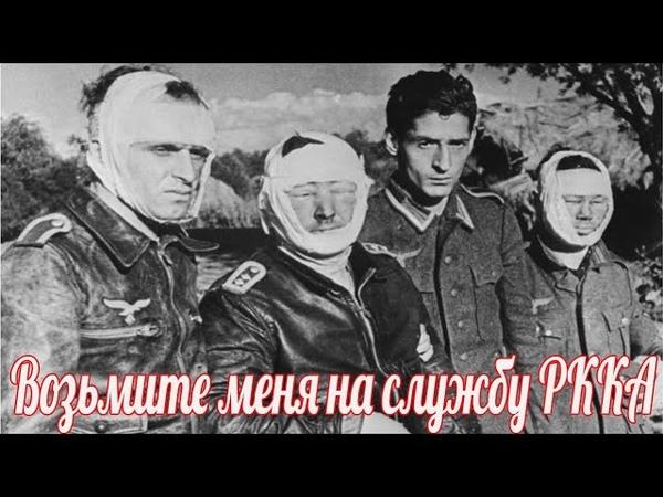 Признания немецких военнопленных во время и после войны Прошу использовать меня на службе СССР