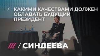 Шесть признаков идеального кандидата в президенты России от Екатерины Шульман