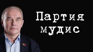 Партия мудис #ВячеславТетёкин