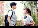 Связанные поцелуем / Yi wen ding qing / It Started with a Kiss (2019)