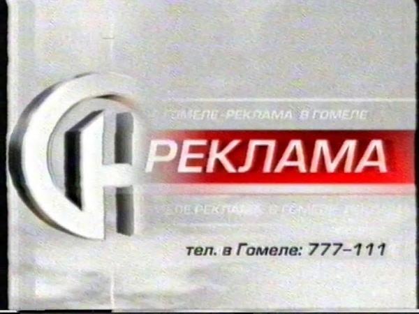 Заставка Реклама (Нирэя (Гомель), 2004)