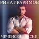 Ринат Каримов - Не плачь, сердце моё