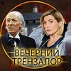 Радио Вечерний Трензалор | Доктор Кто 16+