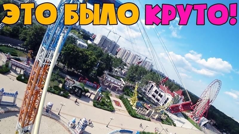 Парк Фельдмана и Парк Горького Харьков 2019 экстрим аттракционы