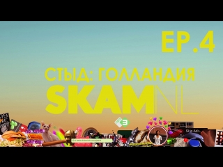 СТЫД: Голландия / SKAM: NL - 1 сезон 4 серия (русские субтитры)
