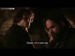 Outlander: Deleted Scene 1x09 Murtagh & Jamie 'Happiness Is Fleeting' [RUS SUB]