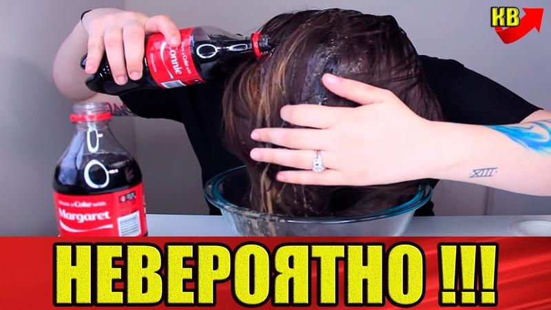 Она налила Кока Колу на волосы То что произошло дальше поражает
