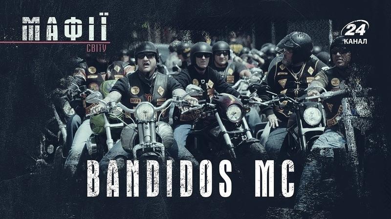 Bandidos MC мотоклуб Бандидос Мафії світу