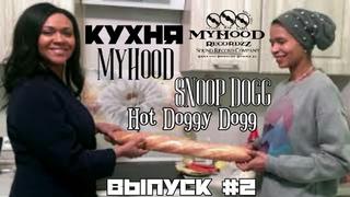 КУХНЯ MyHooD #2   HOT DOGGY DOGG - SNOOP DOGG   D'yadya J.i. & Julia Bura' & Jama Jersey (2020)