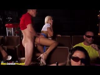 Bridgette.B [секс, минет, порно] В кино, в кинотеатре, рядом с мужем, пока муж не видит