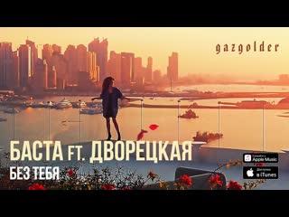 Премьера клипа! Баста feat. Дворецкая - Без тебя () ft. и