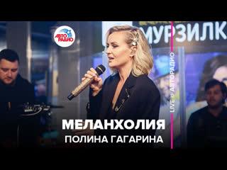 🅰️ Полина Гагарина - Меланхолия (LIVE @ Авторадио)