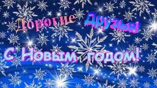 Музыкальное поздравление друзей с Новым годом 2020 и Рождеством со стихами