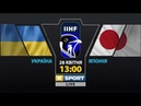 Смотрите на XSPORT сборная Украины против сборной Японии 28 апреля 2019