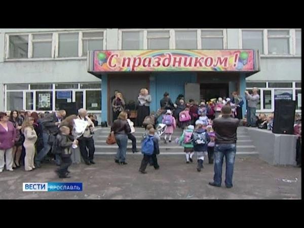 Как будет организован учебный процесс в ярославских школах