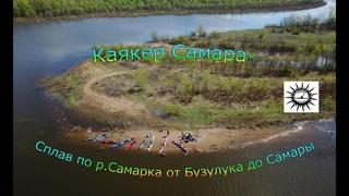 Каякер Самара   сплав от Бузулука по р Самарка в Самару