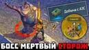 ЛОКАЦИЯ СТАРАЯ АЗС - УБИЛ БОССА МЕРТВЫЙ СТОРОЖ - Dawn of Zombies: Survival