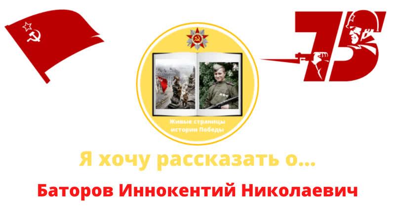 Я хочу рассказать о Баторов Иннокентий Николаевич Живые страницы истории Победы
