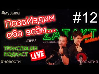 Zatakt | ПозвИздим обо всем #12 | Подкаст/Трансляция (LIVE)