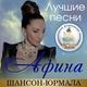 Афина - Небо раскололось