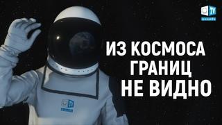 Космонавты и Герои России о Созидательном обществе