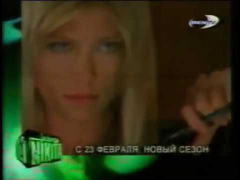 Анонс сериала Её звали Никита REN TV 2002